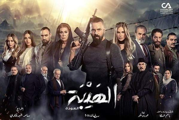 """قراء موقع """"الفن"""" يختارون مسلسل """"الهيبة-العودة"""" لمتابعته في رمضان"""