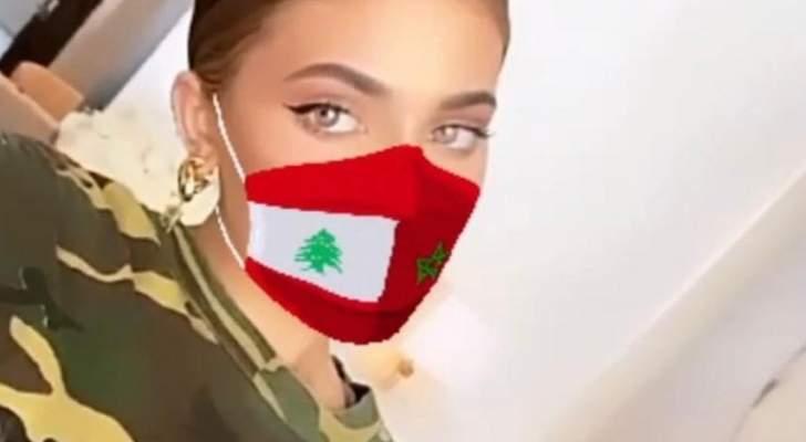 خاص الفن- كايلي جينر ترتدي علمي لبنان والمغرب..ويوسف شريبة يعلّق