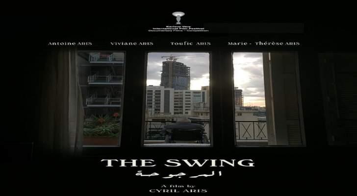 """الفيلم اللبناني """"المرجوحة"""" يحصد جائزة لجنة التحكيم الخاصة للفيلم الوثائقي بمهرجان """"منارات"""""""
