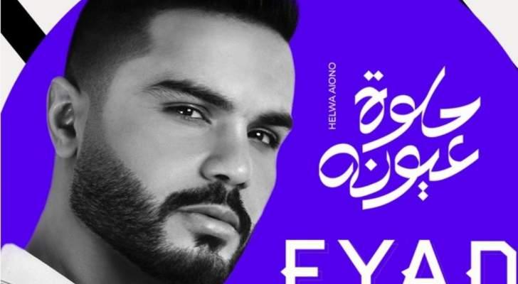 """إياد جيان يعود بـ""""حلوة عيونه""""-بالفيديو"""