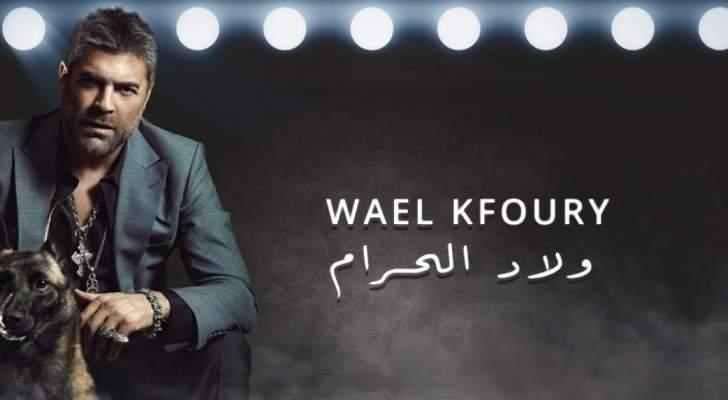 """وائل كفوري في """"ولاد الحرام"""" ... حقاً إبن حلال في زمن قلة الوفاء"""