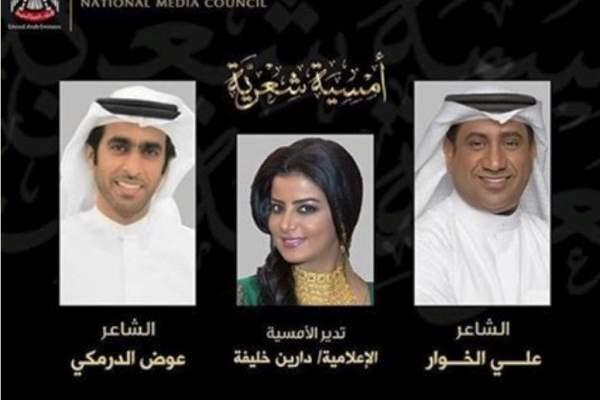7b3ff61ab أمسية شعرية لـ علي الخوار وعوض بن حاسوم الدرمكي في معرض أبوظبي للكتاب