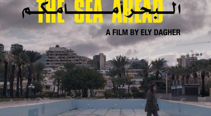 إيلي داغر يحقق إنجازاً بأول عرض عالمي لفيلمه البحر أمامكم في مهرجان كان