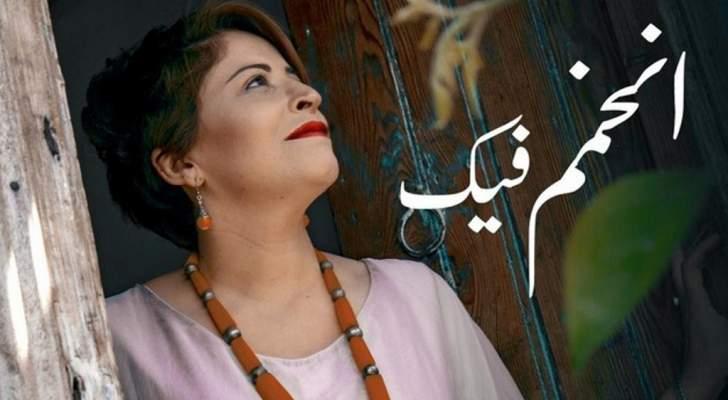 """روضة عبد الله تعود بـ """"انخمم فيك""""-بالفيديو"""