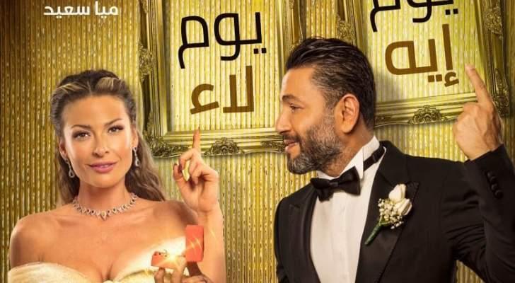 """زياد برجي وباميلا الكيك يتزوجان بطريقة غير متوقعة في """"يوم إيه يوم لأ""""- بالفيديو"""