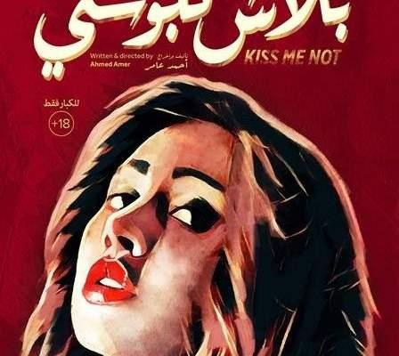 """مصر تستقبل اليوم الفيلم المثير للجدل """"بلاش تبوسني"""""""
