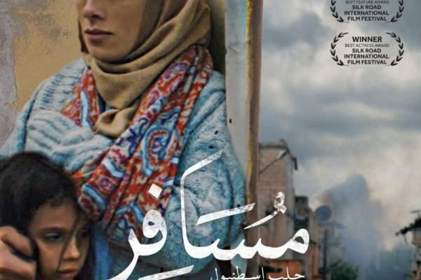 عرض فيلم مسافر: حلب- اسطنبول في افتتاح مهرجان دكا ببنغلاديش
