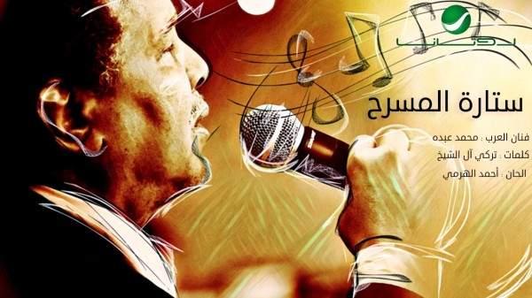 محمد عبده يسأل متى أفرح قبل إسدال ستارة المسرح ..بالفيديو