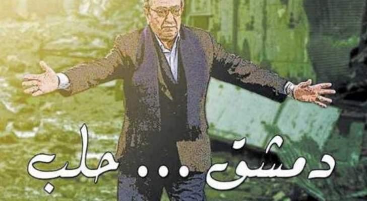 """خاص """"الفن""""- 11 فناناً سورياً يسافرون إلى بابل.. و""""دمشق حلب"""" من دون دريد لحام"""