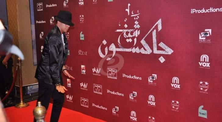"""أحمد الفيشاوي يغيب عن عرض """"شيخ جاكسون""""وصانعو الفيلم يصرحون للفن"""
