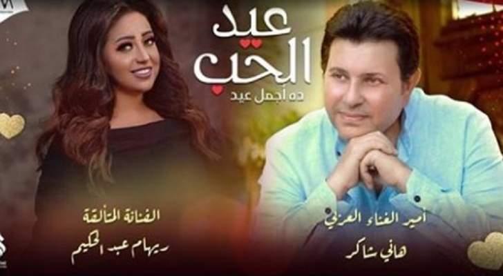 """""""عيد الحب"""" يجمع هاني شاكر وريهام عبد الحكيم.. بالفيديو"""