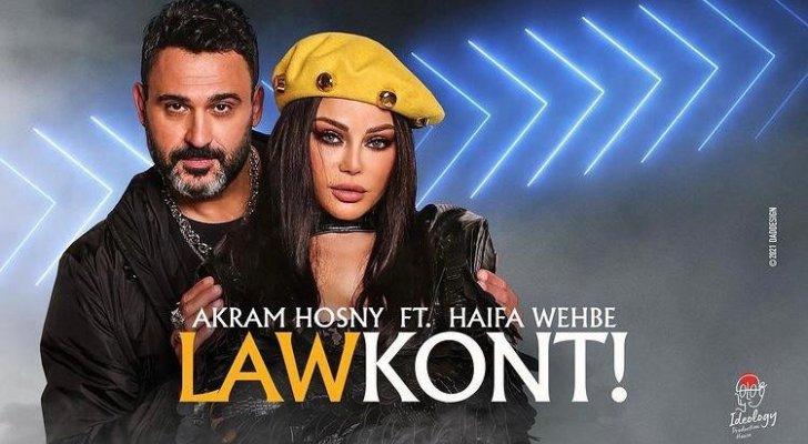 """هيفا وهبي في تعاون جديد مع أكرم حسني في """"لو كنت"""""""