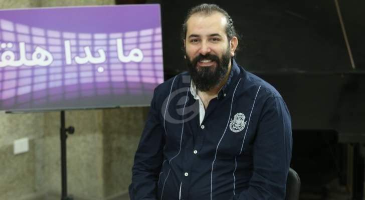 خاص وبالفيديو- بين مارسيل غانم وجو معلوف وهشام حداد وعادل كرم..من إختار غي أسود؟
