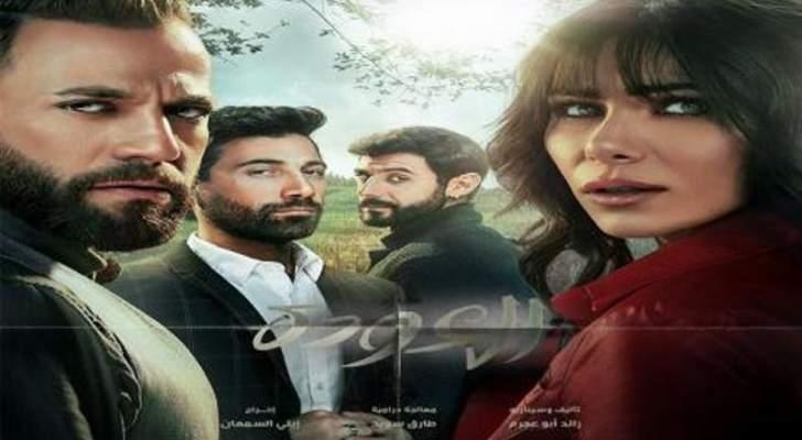 مسلسل العودة سيثبت أن الدراما اللبنانية جديرة بالمتابعة والإنتشار