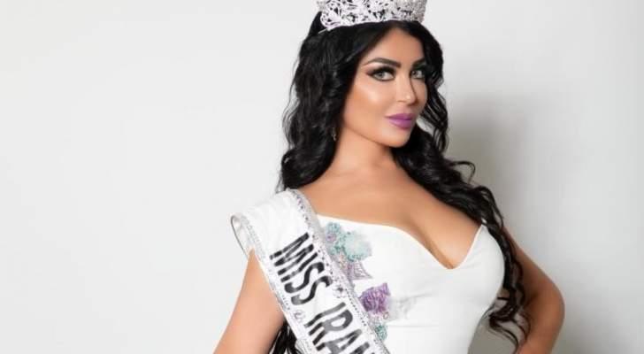 ملكة جمال إيران تتعرض لمحاولة قتل