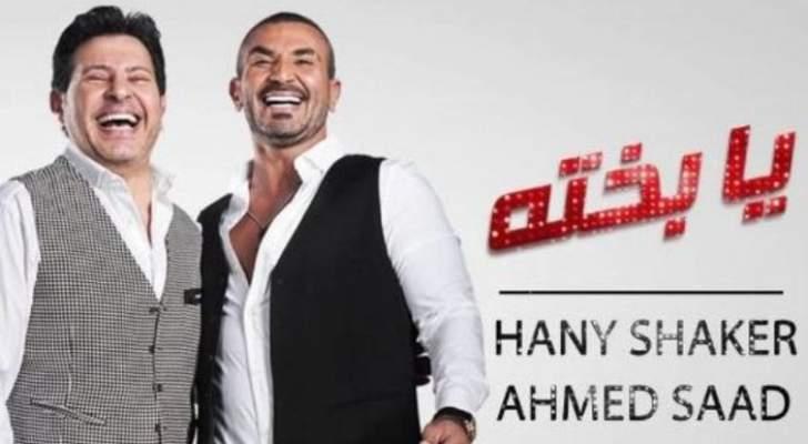 """هاني شاكر وأحمد سعد يتباهيان :""""يا بخته اللي احنا من بخته""""-بالفيديو"""