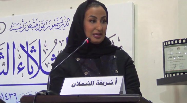 وفاة الكاتبة السعودية شريفة الشملان بفيروس كورونا