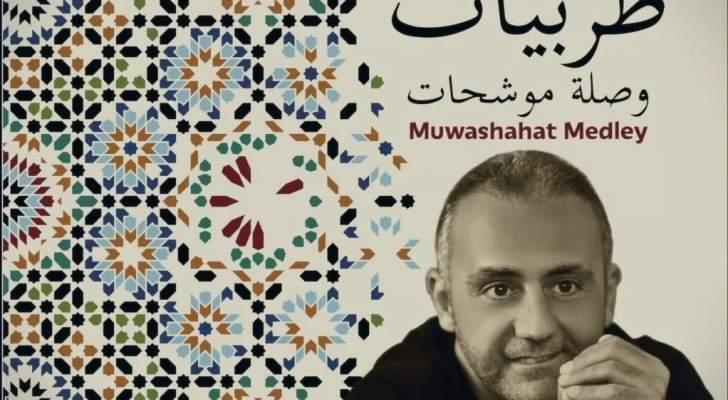 يوسف شمعون يطرح وصلة موشحات بمناسبة عيد الفطر.. بالفيديو