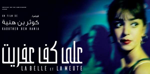 """""""على كف عفريت"""" يفتتح مهرجان الفيلم العربي في الأردن"""