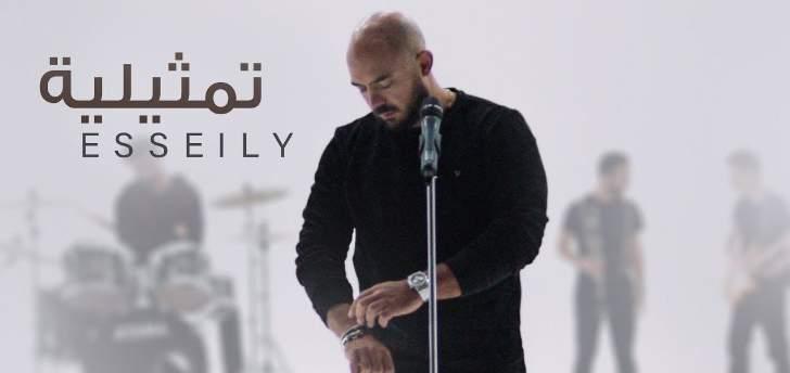 محمود العسيلي قدم أغنية واقعية حقيقية بقالب فني جديد