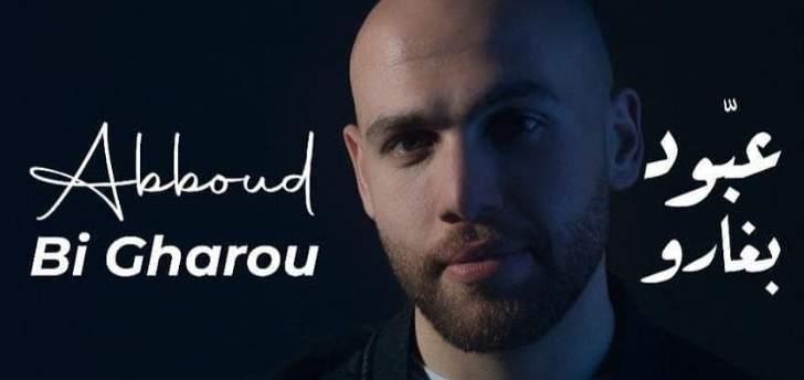 """عبّود يُطلق أغنيته الجديدة """"بغارو"""" - بالفيديو"""