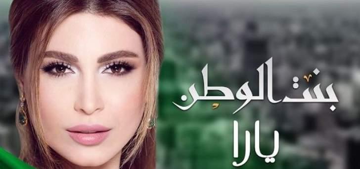 """يارا تطلق """"بنت الوطن"""" لمناسبة اليوم الوطني السعودي-بالفيديو"""