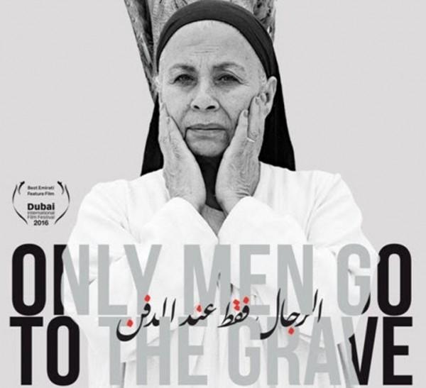 """""""الرجال فقط عند الدفن"""" يختتم برنامج عربيات في الخزانة السينمائية بطنجة"""