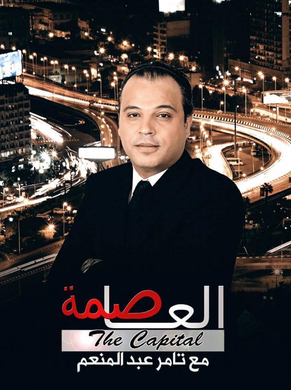 """تامر عبد المنعم لـ عمرو دياب :""""الراجل اللي في وقت الشدة كان في ضهري"""""""