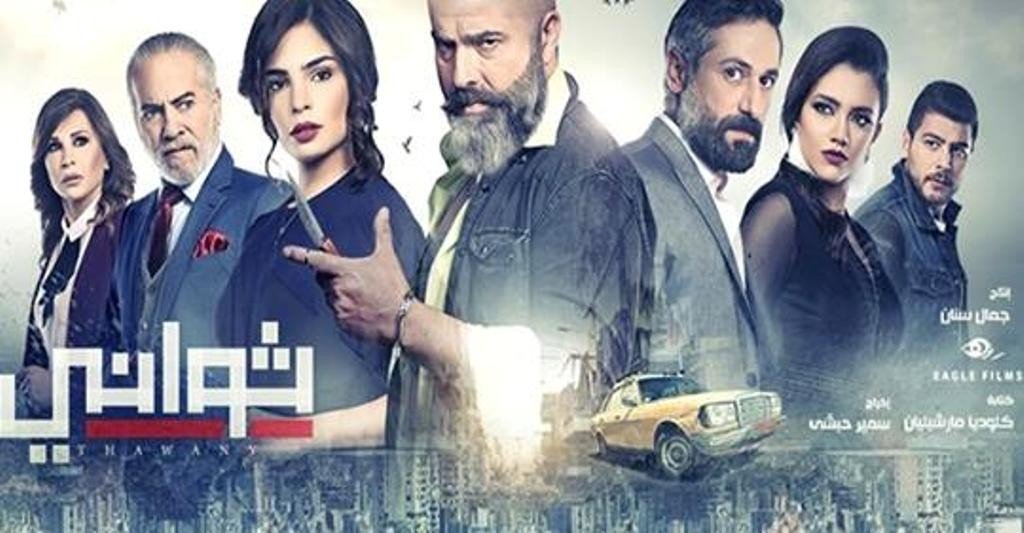 """""""ثواني"""" العمل المتكامل العناصر..الدراما اللبنانية تزداد تألقاً"""