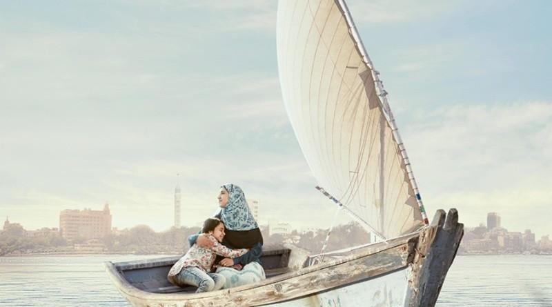صدور البوستر الدعائي الرسمي لفيلم بين بحرين للمخرج أنس طلبة