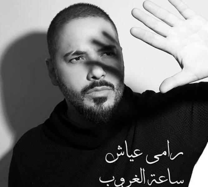 """هذا ما طلبه رامي عياش من حبيبته """"ساعة الغروب"""" -بالفيديو"""