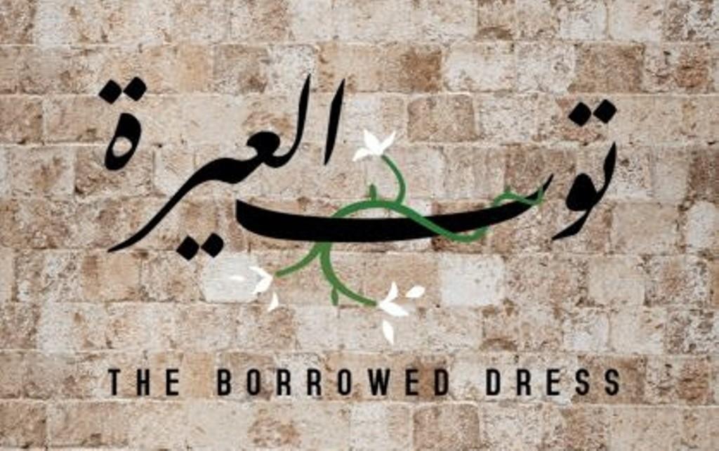 """""""توب العيرة"""" يحصل على تنويه خاص من """"مهرجان بيروت الدولي لسينما المرأة"""""""
