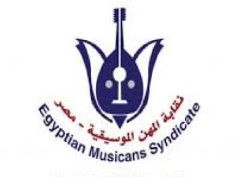 نقابة الموسيقيين تمنع عدة فرق مصرية من المشاركة في المهرجانات.. لهذا السبب