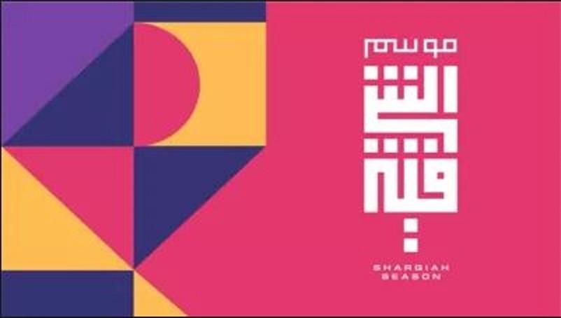 """""""موسم الشرقية"""" أكبر تظاهرة ثقافية وترفيهية وسياحية في السعودية"""