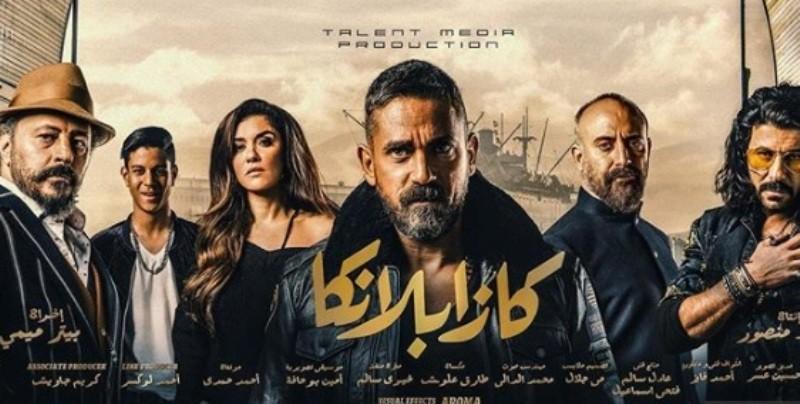 """فيلم """"كازابلانكا"""" لـ أمير كرارة مهدد بوقف عرضه بسبب دعوى قضائية"""