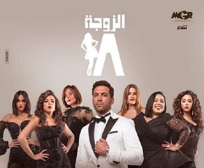 """طرح الإعلان الدعائي الرسمي لـ""""الزوجة 18"""" لـ حسن الرداد.. بالفيديو"""