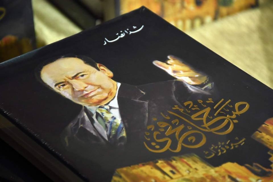 """شذا نصار توقّع كتابها """"صباح فخري.. سيرة وتراث"""" في مكتبة الأسد الوطنية.. بالصور"""