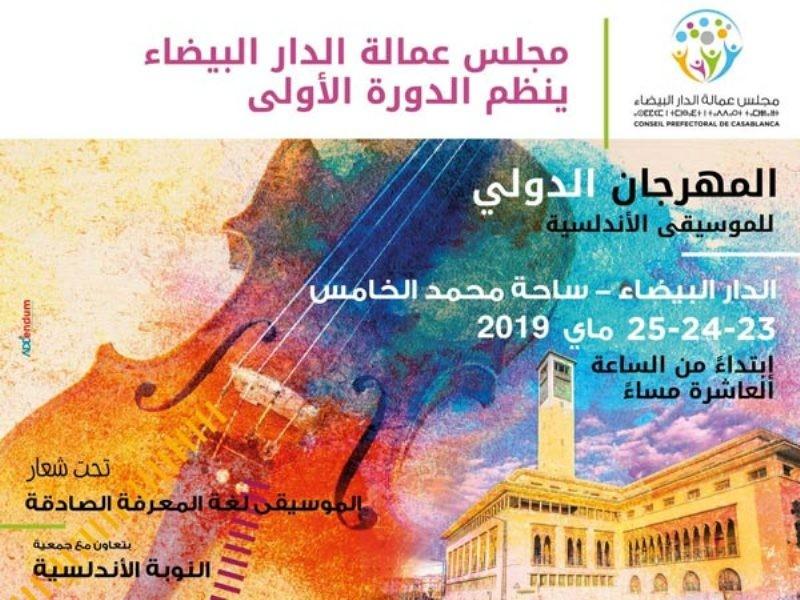 الدار البيضاء تحتفل بالدورة الاولى للمهرجان الدولي للموسيقى الاندلسية