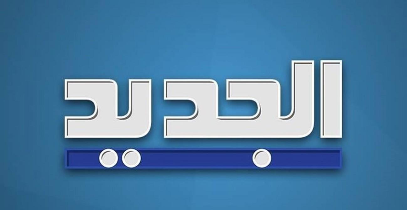 """الى قناة الجديد.. """"رزق الله على العربيات"""" لـ هدى وليست لـ فيروز"""