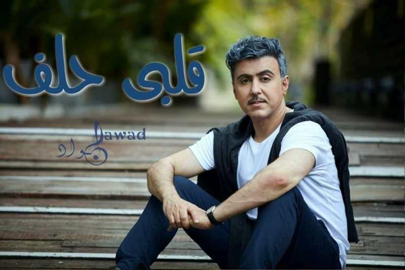 """جواد العلي يطرح أغنيته الجديدة """"قلبي حلف""""-بالفيديو"""