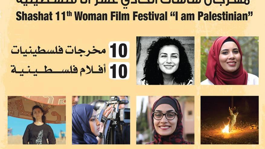 في مهرجان شاشات الحادي عشر... 10 مخرجات فلسطينيات في الصدارة