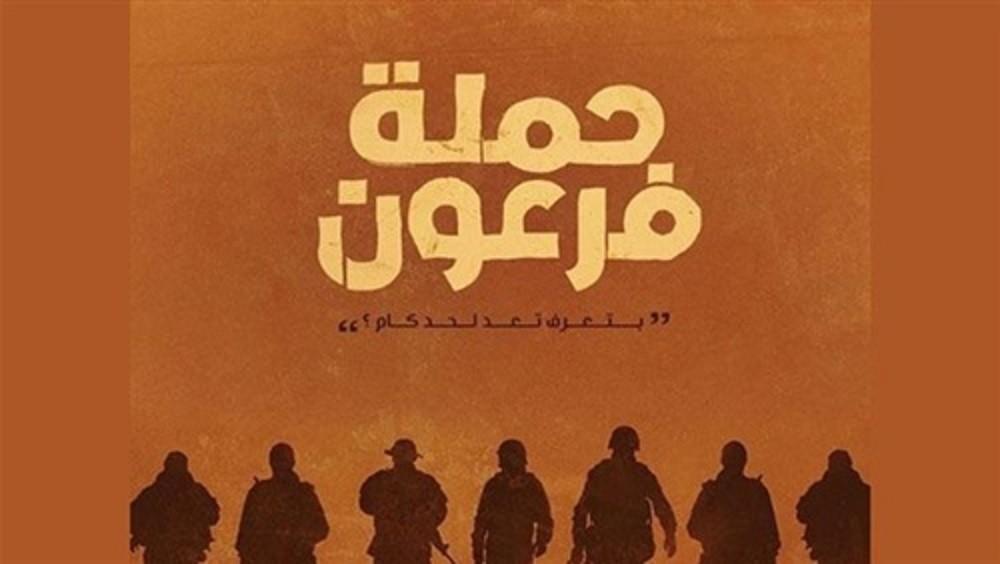 """خاص- """"الفن"""" يكشف سبب تأخر طرح برومو """"حملة فرعون"""" رغم الإستعداد لعرضه بعيد الفطر"""
