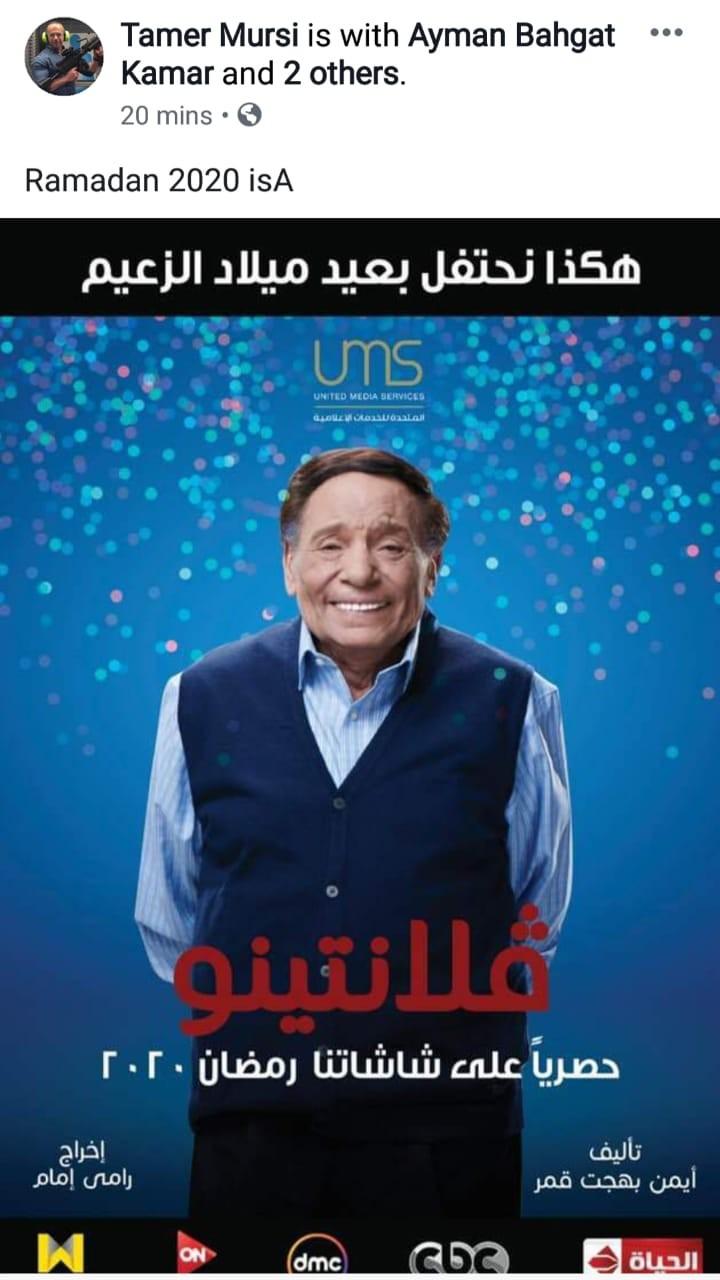 نقابة الممثلين المصريين تتخذ إجراءات صارمة بحق مروجي شائعة وفاة عادل إمام