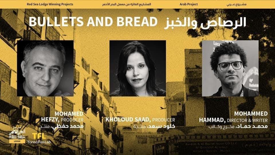 الرصاص والخبز يفوز بجائزة معمل البحر الأحمر السينمائي