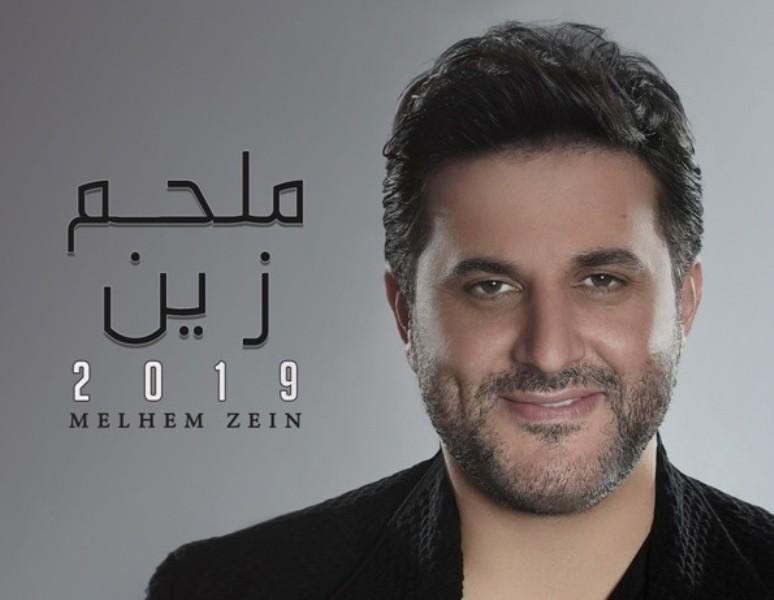 """""""لهون وبس"""".. ملحم زين ريّس الأغنية اللبنانية """"وانتهت القصة"""""""