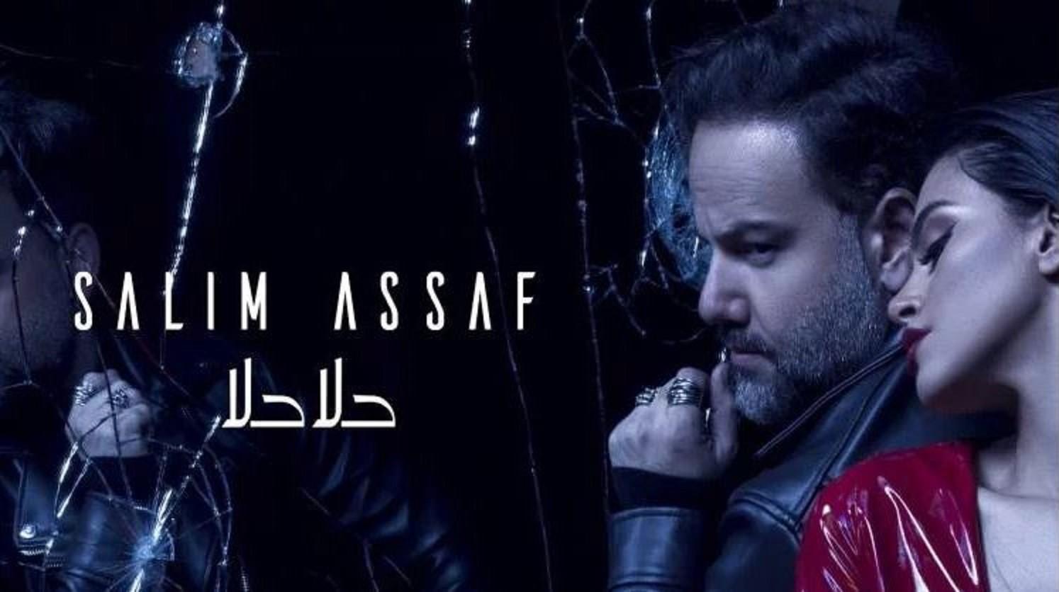 """""""حلا حلا"""" لـ سليم عساف تلقى رواجا في المغرب- بالصور"""