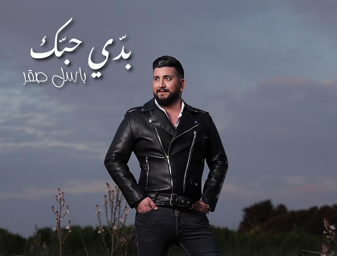 باسل صقر يدعو حبيبته لمشاركته حياته ويقول لها بدي حبّك-بالفيديو