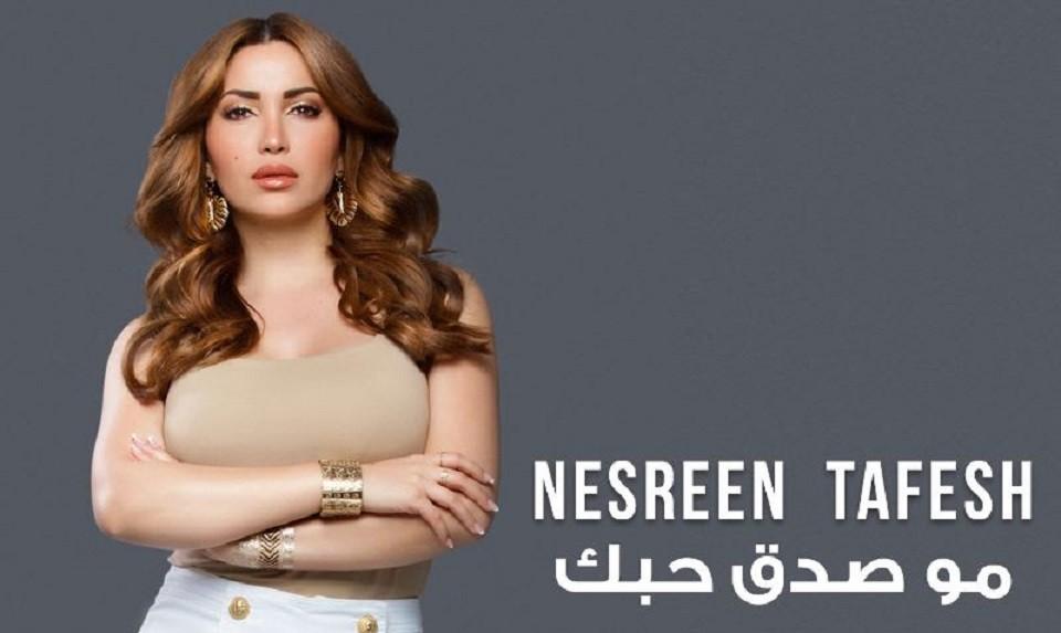 نسرين طافش تحصد نجاح ألبومها الأول
