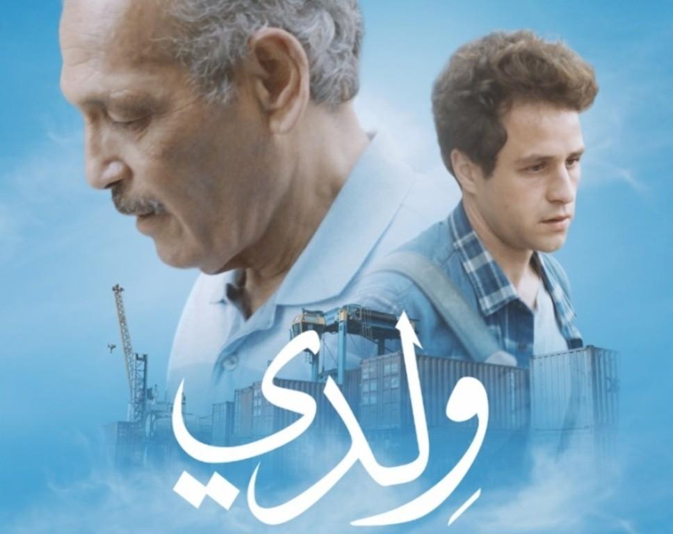 """انطلاق عرض فيلم """"ولدي"""" في الإمارات"""