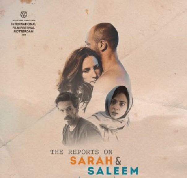 """طرح الإعلان التشويقي لفيلم """"التقارير حول سارة وسليم"""".. بالفيديو"""